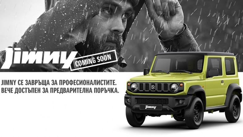 SUZUKI България стартира предварителни поръчки за култовия си модел JIMNY